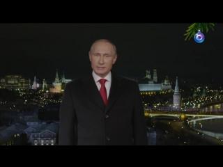 Новогоднее обращение Президента РФ В.В. Путина (ОТР, 31.12.2014)