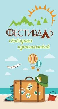 Фестиваль свободных путешествий 12 июня
