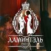 """Благотворительный Театр """"ЛАМИНТЭЛЬ""""- Калининград"""