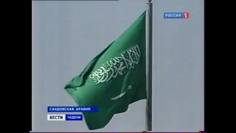 Саудовская Аравия глазами куфаров. Опровержение о демократии от демократов)