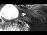 «яяяя» под музыку Андрей Леницкий - Девочка моя (ft. Hann). Picrolla