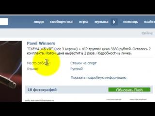 На счёту уже более 300 тысяч рублей! Стратегия «СХЕМА ЖБ VIP». Ставки и прогнозы на спорт.