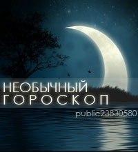 Неформатный гороскоп на 1 августа