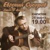 ЕВГЕНИЙ СУСОРОВ, САРАТОВ 26.03.2016