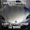 www.mybmw.su  - сайт  объявлений по BMW