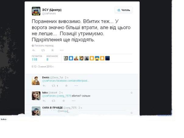 Информация от Полторака: наступление террористов на Марьинку остановлено, - журналист Бочкала - Цензор.НЕТ 4263