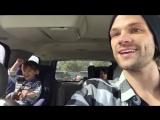 Джаред, Шеп и Том в машине