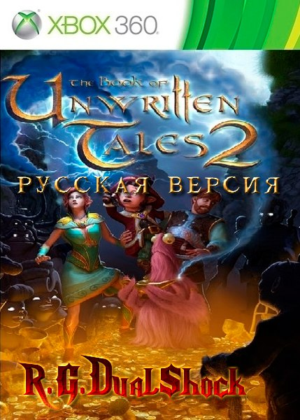 [FULL] The Book of Unwritten Tales 2 [RUS] (Релиз от R.G.DShock)