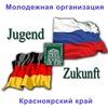 Молодежная организация «Jugend Zukunft»