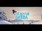 Снежная битва.Смотрите в КИНОТЕАТРЕ «Эра» c 24 декабря