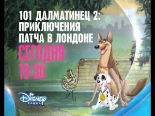 101 далматинец 2 Приключения Патча в Лондоне / 101 Dalmatians II: Patch's London Adventure на Канале Disney!