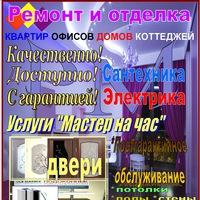 Ростовские Мастера | Ростов