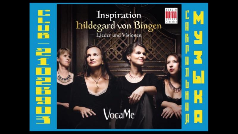 ВокаMи - Хильдегарда Бингенская : Песни и Видения / VocaMe — Hildegard von Bingen: Lieder und Visionen