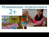 Обзор Развивающих Книг/Тетрадей для Детей от 2 до 3 лет. Развивающие Пособия 2-3.
