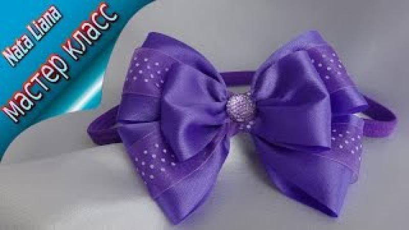 Бант для волос на повязке.МК от Nata Liana./ Ribbon Hair Bow