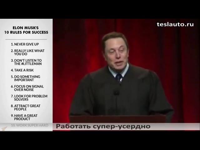 10 правил успеха Илона Маска |06.04.2015| (На русском)