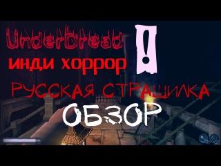 UnderDread ► Инди хоррор ► Русская страшилка!