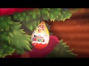 Мирослав и Арсений, с Новым годом! Новогоднее поздравление от Kinder Деда Мороза