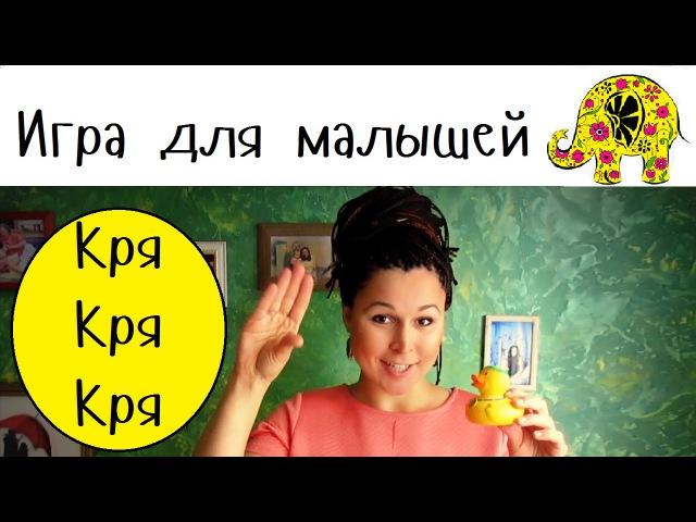 Игры для малышей Пальчиковые игры Утенок Пальчиковая гимнастика