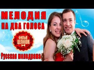 Мелодия на два голоса 2015  HD Качество! Русские мелодрамы сериалы 2015 смотреть онлайн