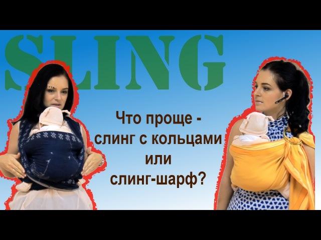Что проще - слинг с кольцами или слинг-шарф?