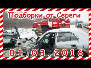 Новая подборка видео  аварии дтп 01 03 2016 car crash dashcam video