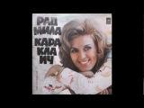 Радмила Караклаич - Если ты уйдешь