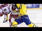 Швеция - Чехия   Прогноз   Хоккей   19.12.2015   Кубок Первого Канала