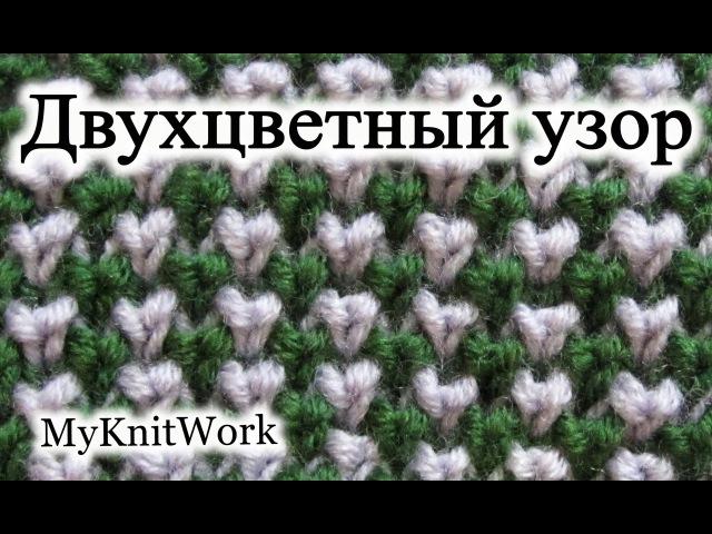 Вязание спицами. Двухцветный узор спицами. How to Knit the Two Color