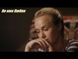 Во имя любви 2015 HD Мелодрама Все серии Русские фильмы смотреть онлайн кино сериал