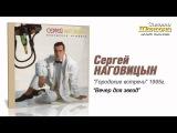 Сергей Наговицын - Вечер для звёзд (Audio)