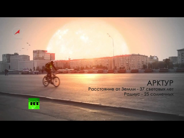 If other stars replaced our Sun Incredible Roscosmos video (Pt2)