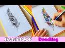 DIY Мой SketchBOOK РИСУЮ ♥ Дудлинг перо ♥ Оформление ЛД, скетчбука