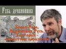 Георгий Сидоров Ведическая Русь Тартария и нашествие пагазитов