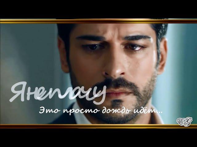 Kemal ve Nihan – Я не плачу, это просто дождь…
