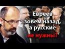 Евреев зовем назад а русские не нужны