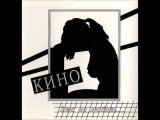 Kino - Razreshi Mne Кино - Разреши мне