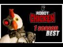 Робоцып 1 сезон Лучшее (Robot Chicken 1 season best) 16 Весь сезон за 10 минут