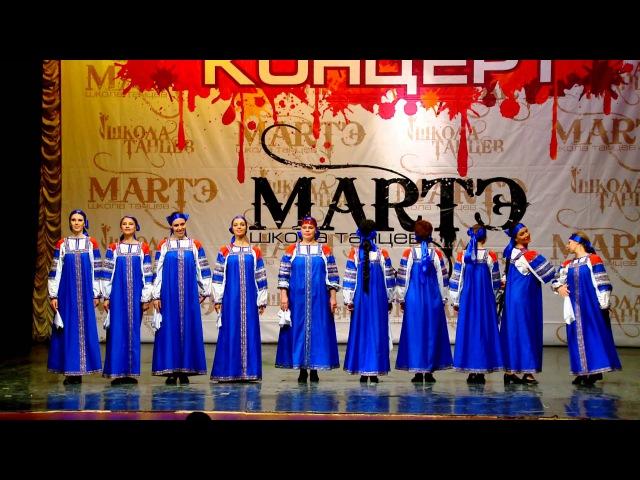 Народные танцы Мира. Хоровод. Взрослый отчетный концерт 2013г. в школе танцев МАРТЭ