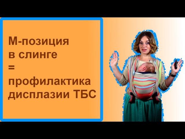 М-позиция в слинге как профилактика дисплазии ТБС