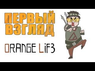 Первый взгляд - Orange Lif3