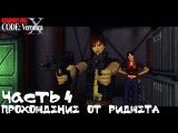 Resident Evil Code Veronica HD Прохождение Часть 4