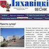 """Газета """"Ляхавiцкi веснiк"""""""