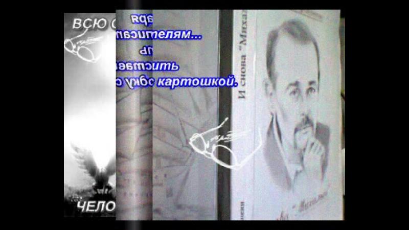 И снова Михалыч г.Херсрн - МОЯ НОВАЯ КНИГА 08.12.2015г1