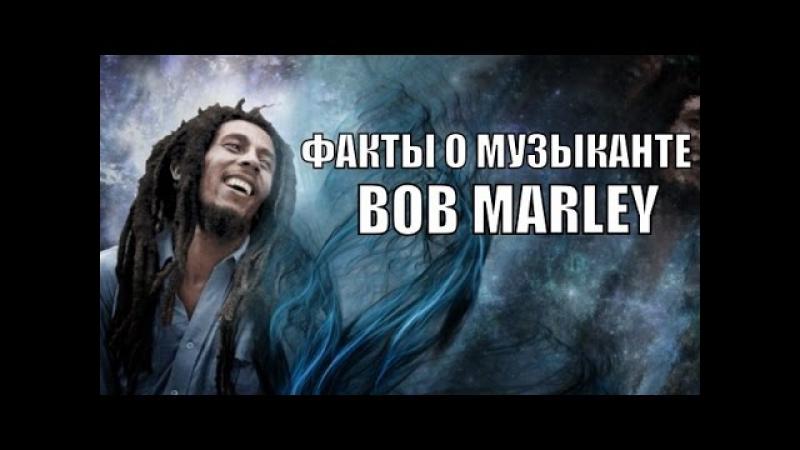 MUZZFAQ Факты о Bob Marley