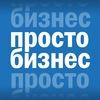 Реалити-шоу «ПРОСТО БИЗНЕС»