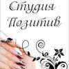Позитив l Материалы для наращивания ногтей