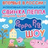 СВИНКА ПЕППА СОБИРАЕТ ДРУЗЕЙ - 20-22.03.16
