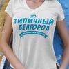 Типичный Белгород|Новости и Объявления