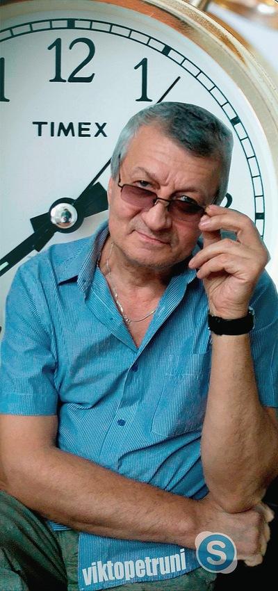 Виктор Петрунин